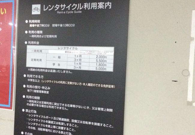 高松市レンタサイクル