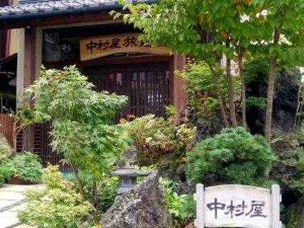 草津温泉 中村屋旅館 写真