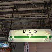 伊東線と伊豆急行線を繋ぐ駅!!