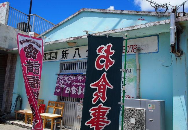 上原港の近くの食堂です