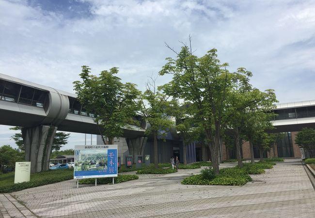 新潟県立近代美術館