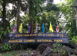 カオラック/ラムルー国立公園