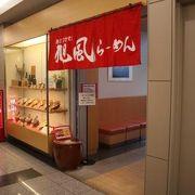 旭川空港にあります