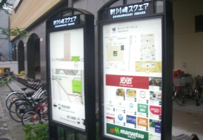 新川崎の複合施設