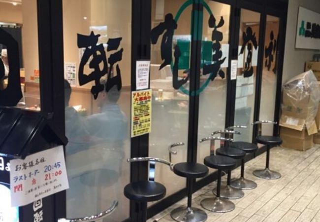 梅丘寿司の美登利総本店 高井戸店