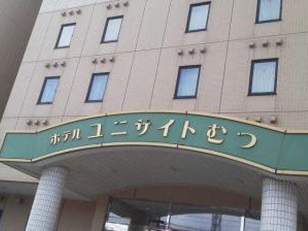 ホテルユニサイトむつ 写真