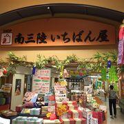 松島一の坊にあるショップ