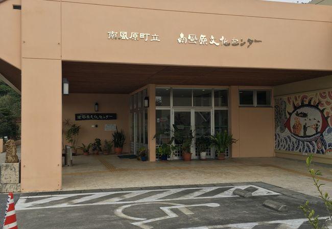 南風原 文化 センター