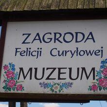 フェリツィア ツリウォ博物館