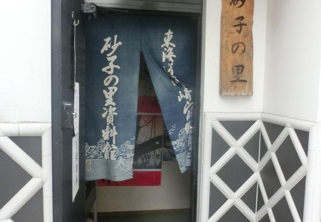 川崎 砂子の里資料館