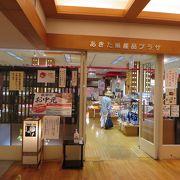 秋田県のお土産物が沢山ありました