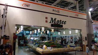 鉄道模型専門店 Motee