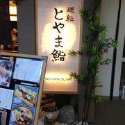 富山きときと空港で鮨