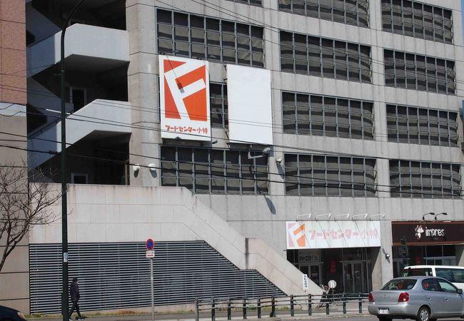 フードセンター (小樽店)