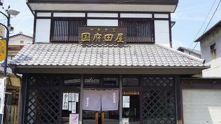 国府田屋菓子舗