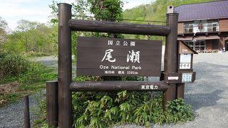 尾瀬ヶ原の玄関口