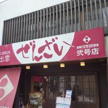 日本ぜんざい学会 弐号店