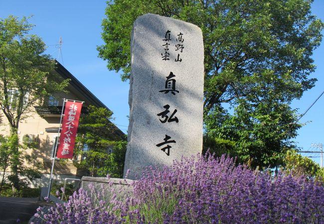 北海道八十八ヶ所