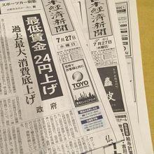 差し入れの日経新聞