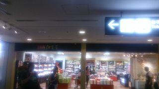 御菓子城 加賀藩 (成田空港売店)