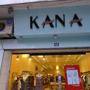 雑貨を止めて衣類メインにして店舗もものすごくきれになっていた。