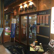 新幹線改札に近い回転寿司屋