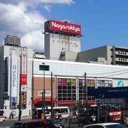 JR小樽駅にあるドンキホーテグループのりテイル部門が長崎屋