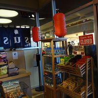 サムライ (ホノルル国際空港)