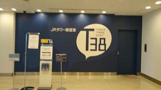 札幌の街を360度見渡せる展望室