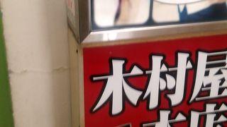 木村屋本店 武蔵小杉