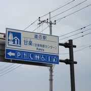世界遺産で賑わう富岡製糸場が近い道の駅です