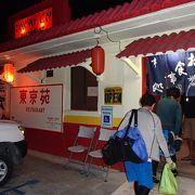 ロタ島で日本食を食べられるレストラン
