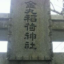 金丸稲荷神社の額の標識です。鳥居の上に掲げられています。