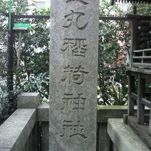 社の西側にある金丸稲荷神社の石の柱です。立派な標識です。