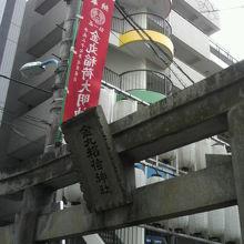 金丸稲荷神社の鳥居とその上の額、そしてのぼりの様子です。
