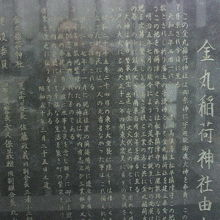 金丸稲荷神社にかかわる由来を詳しく記した解説の案内文です。