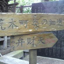 由来の解説の前には、津の守弁財天への道の案内があります。