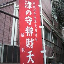 津の守弁財天ののぼりです。背景の建物は、一般の住宅です。