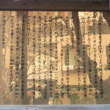 徳川家の策の池の名前の由来について記している解説の案内板です