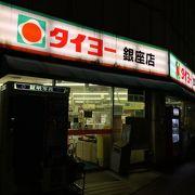 街中の貴重なスーパー