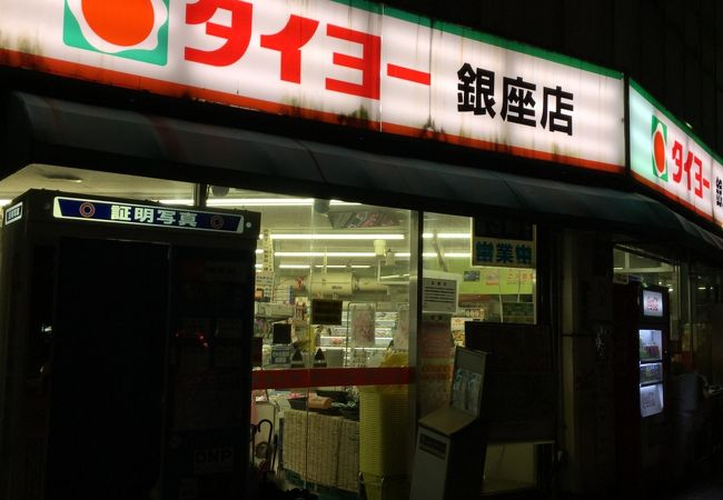 タイヨー (銀座店)