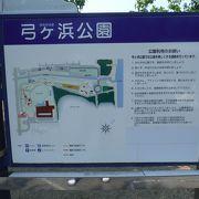 弓ヶ浜につながる広い公園