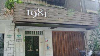 1981台北寫真館
