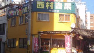 西村青果 (市駅前店)
