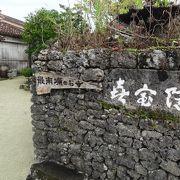 日本最南端のお寺