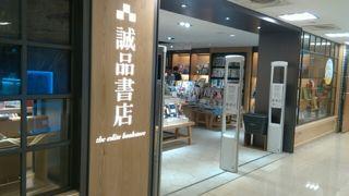 誠品書店 (忠孝SOGO店)