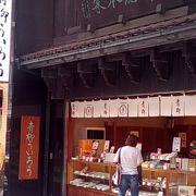 老舗の和菓子