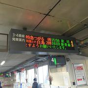 北海道新幹線 開通前日