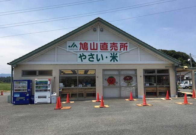 JA埼玉中央 鳩山農産物直売所