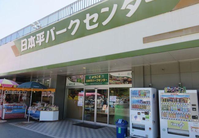 日本平の土産物屋+レストラン